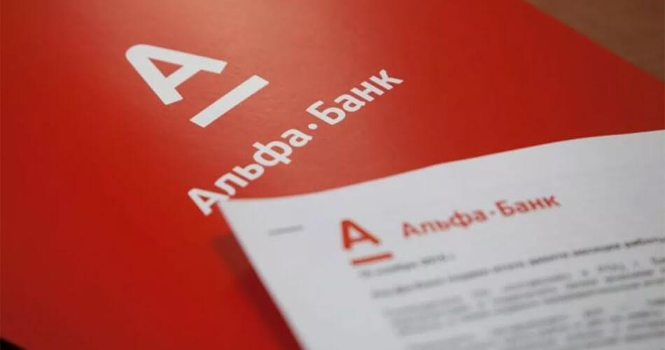 «Близнецы» от Альфа-Банка