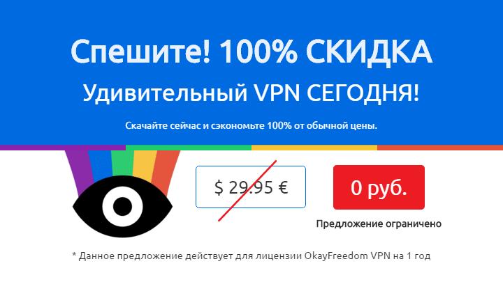 OkayFreedom VPN. АКЦИЯ!
