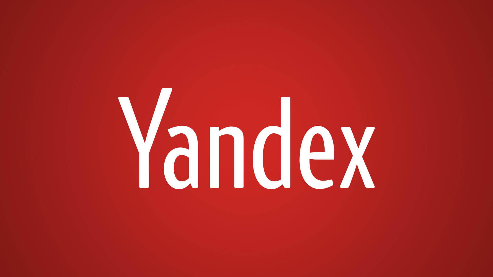 Яндекс: работа над ошибками