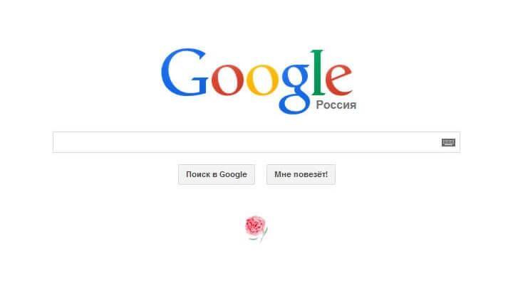 Google и 9 Мая