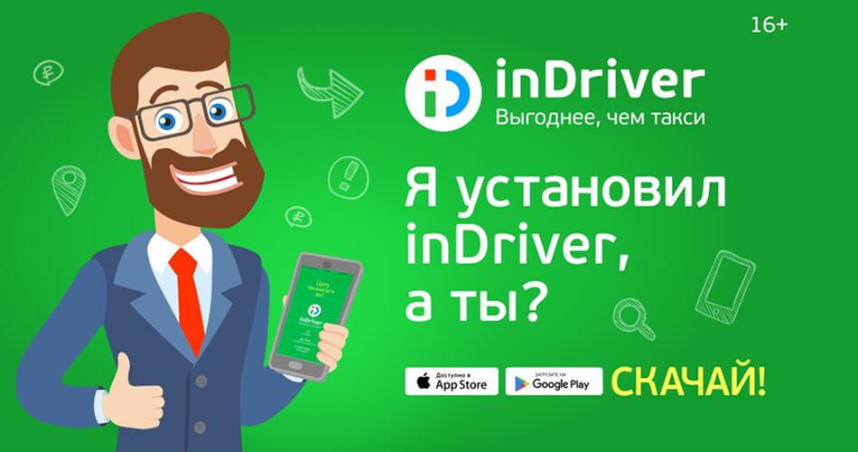 inDriver: люди возят людей