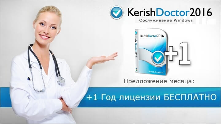 Kerish Doctor 2016. АКЦИЯ!!!